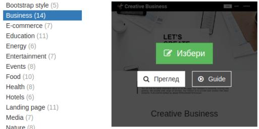 Бизнес шаблон в SiteBuilder