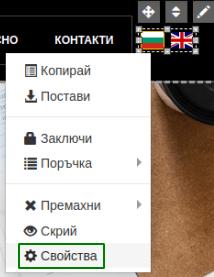 Линк Свойства в меню за настройване на езици