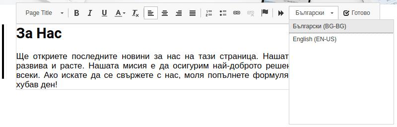 Редактиране текст на Бълграски BG