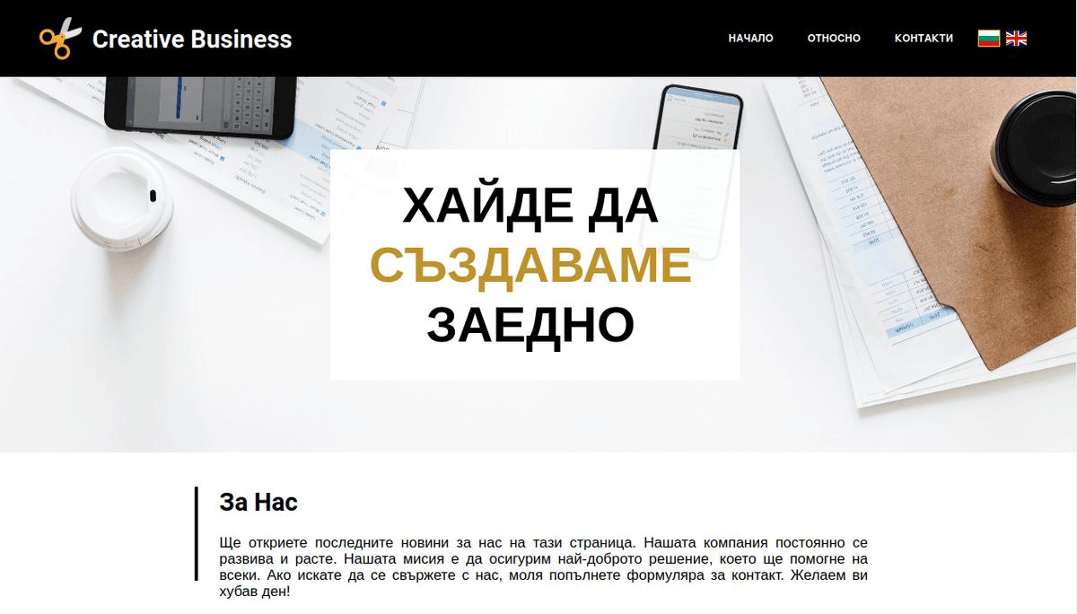 Изглед на страницата в браузър с Български текст