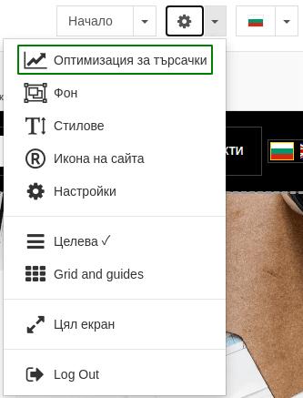 Линк Оптимизация за търсачки