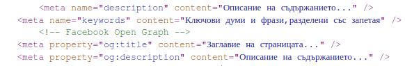 Изходен код на страница Начало