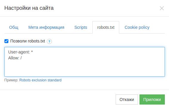Настройване на robots.txt файл