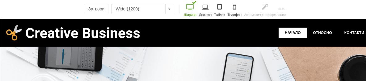 Интерфейс за разглеждане на сайт в различни резолюции