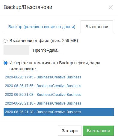 Опция Изберете автоматичната Backup версия...