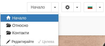 Навигиране между отделните страници/секции на сайта