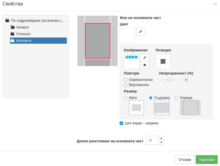 Допълнителни настройки на изображение за фон