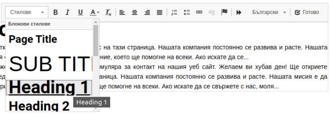 Лента Блокови стилове в текстовия редактор
