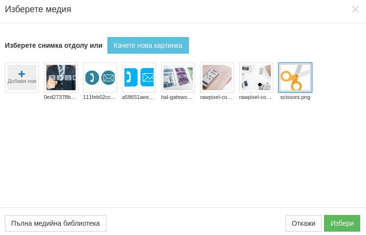 Избиране на изображение за икона на сайта