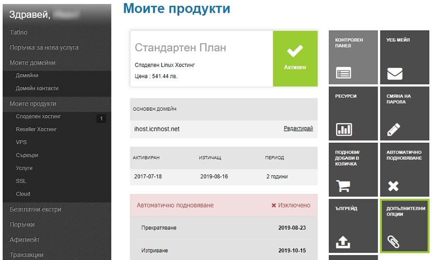 order ssh access