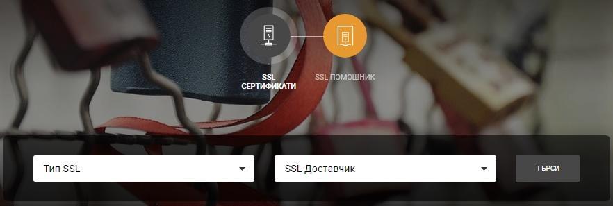 Страница с SSL продукти на сайта icn.bg
