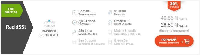 Бутон за поръчка на избрания SSL сертификат