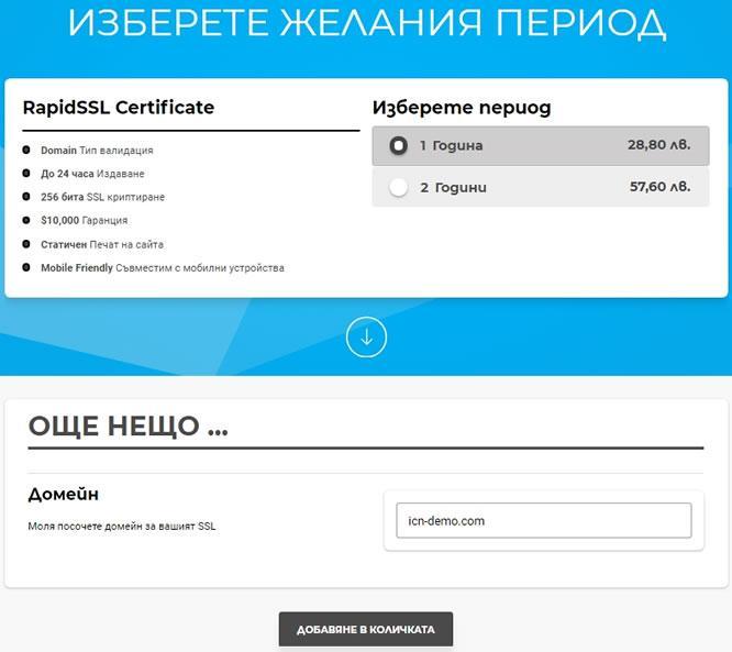 Избор на срок за регистрация и въвеждане на домейн