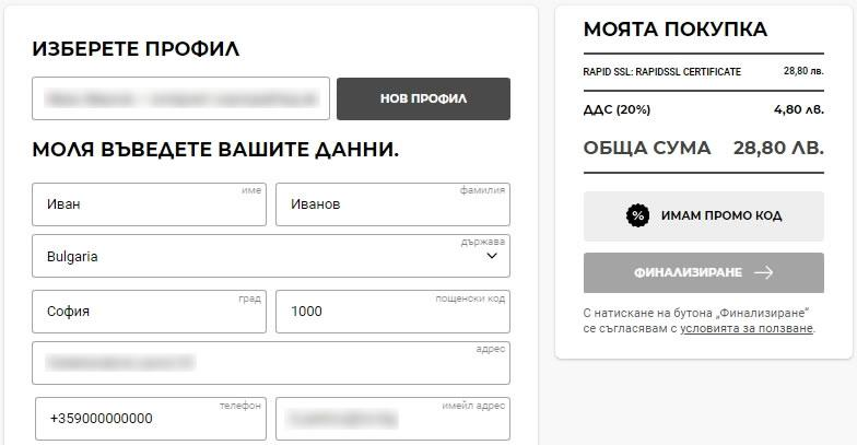 Автоматично попълване на данни от профила