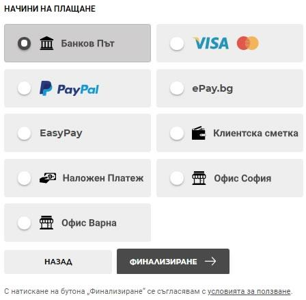 Избор на начин на плащане и финализиране на заявката