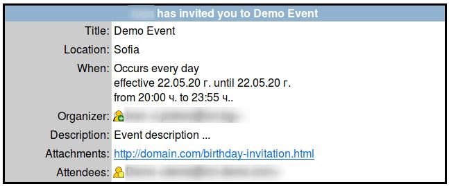 Индивидуална покана за събитие
