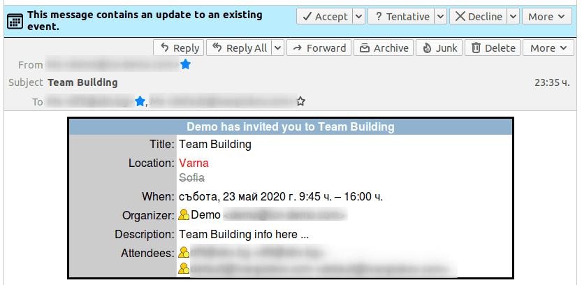 Съобщение за актуализиране на събитие