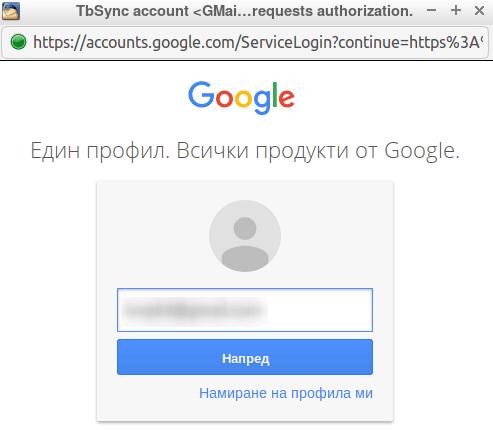 Въвеждане на потребителско име в Google акаунт