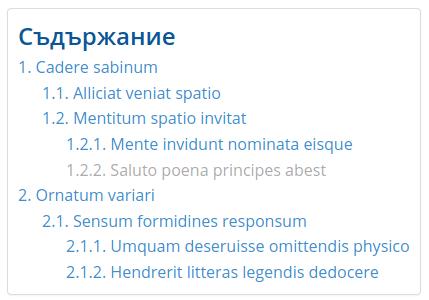 Общ изглед на Table of Contents