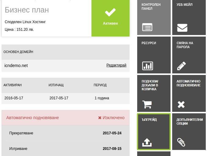 upgrade hosting plan