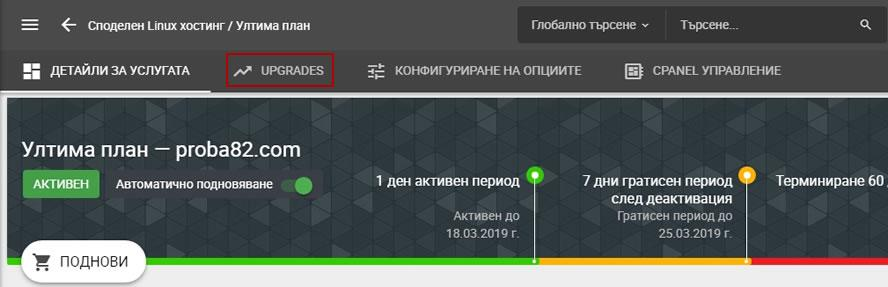 Линк Upgrades в меню с опции