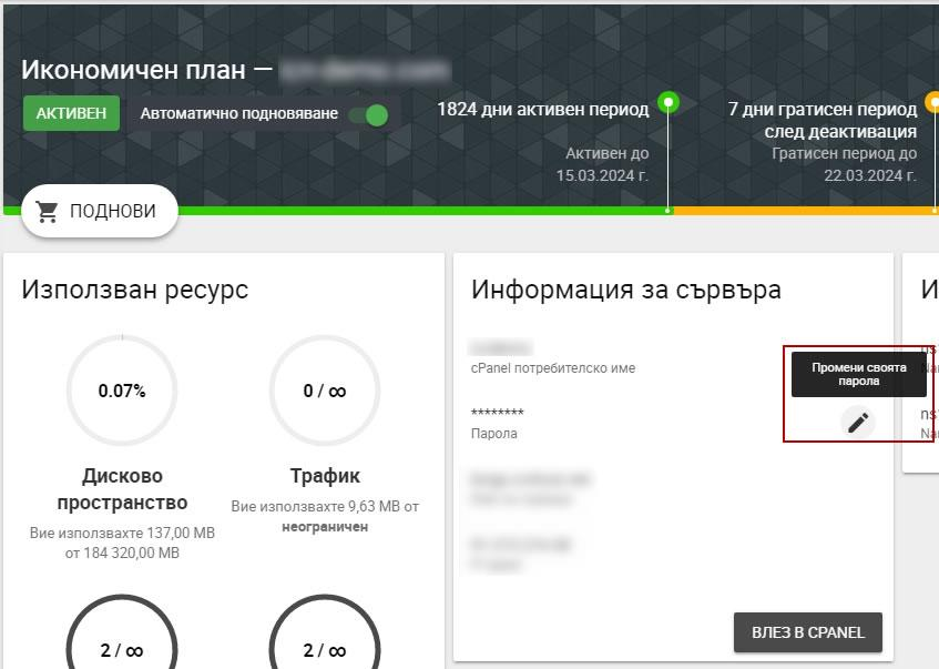 Линк в панела на хостинга за промяна на парола