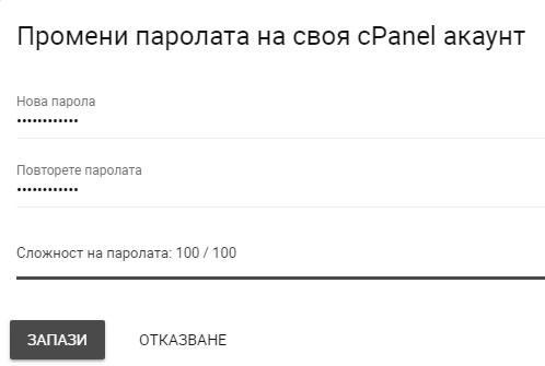 Прозорец за промяна паролата за достъп до cPanel