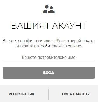 Интерфейс за въвеждане на потребителското име