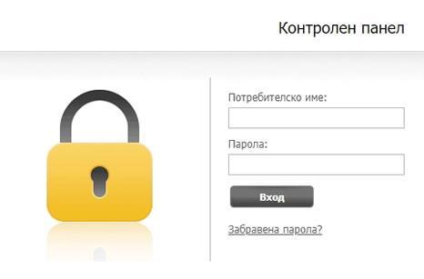 Въвеждане на потребителско име и парола за логване в cpanel