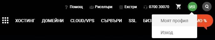 Нова икона в навигацията на сайта след успешно логване
