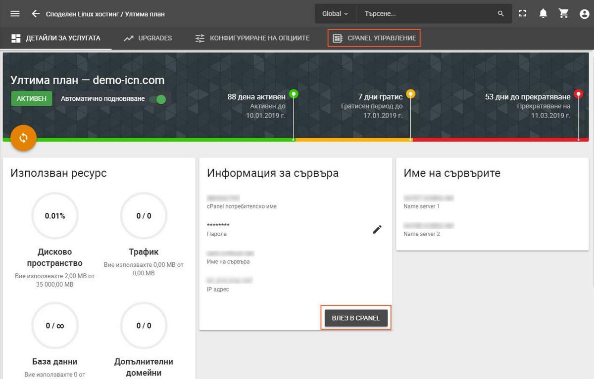 Директен достъп до cPanel през линка Влез в cPanel