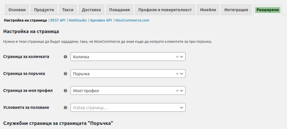 Настройки в раздел Разширени на WooCommerce