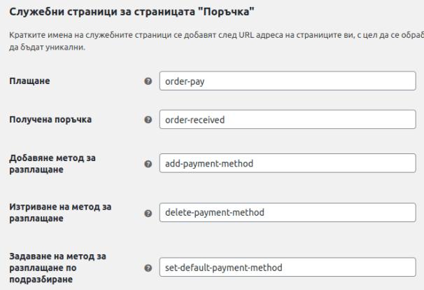 Служебни страници Endpoints за страница Поръчка
