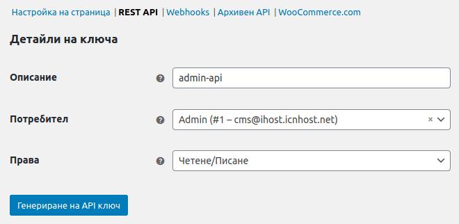 Панел за създаване на API ключ