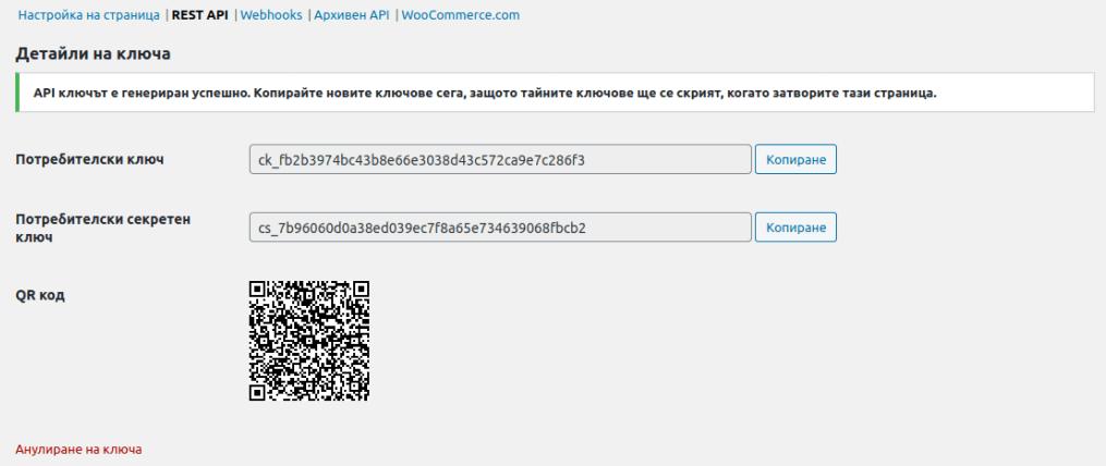 Интерфейс за копиране на API ключове