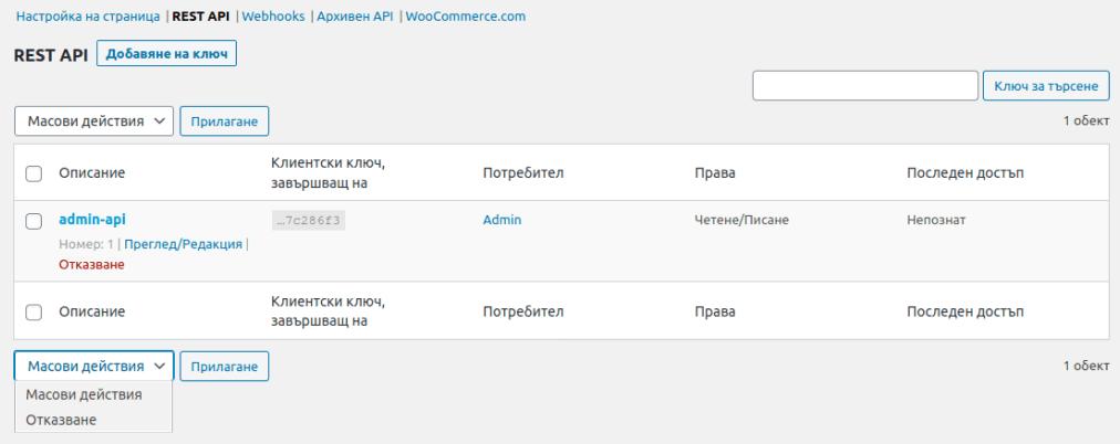 Таблица с API ключове и достъп до настройки
