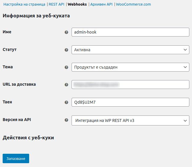 Интерфейс за създаване на Webhook
