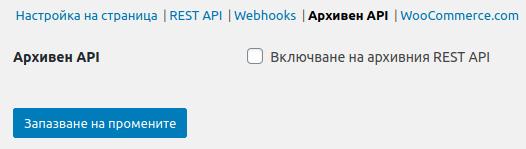 Поле за активиране на Архивен API (Legacy REST API)
