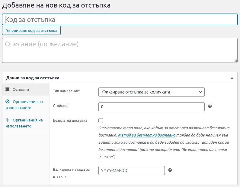 Изглед на интерфейс Добавяне на нов код за отстъпка