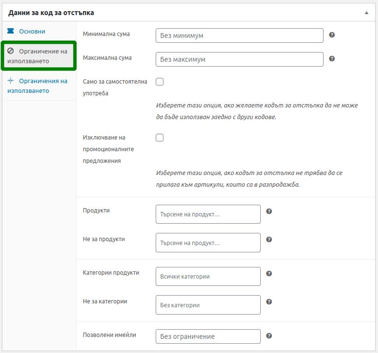Общ изглед на интерфейса Usage Restriction (Ограничение за употреба)