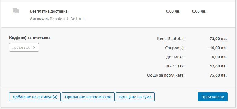 Панел с преизчислена стойност на поръчката