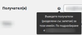 Прозорец с допълнителна информация