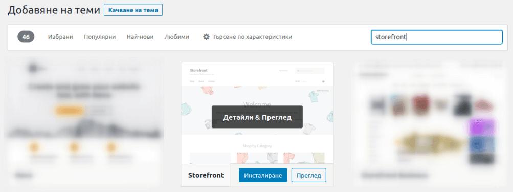 Инсталиране на темата WooCommerce Storefront