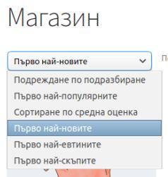 Филтър за подреждане на продукти в каталога