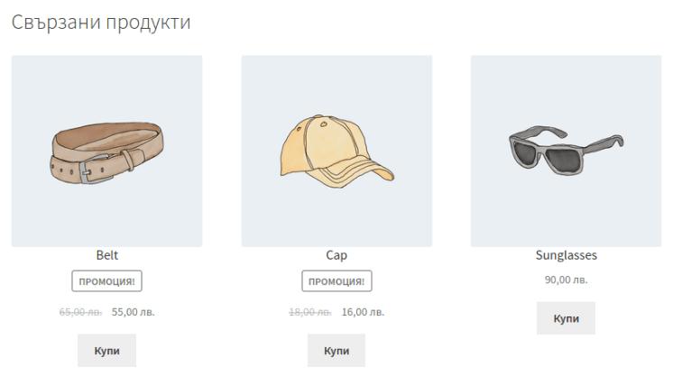 Секция Свързани продукти