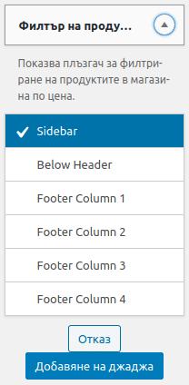Интерфейс за добавяне на widget в област