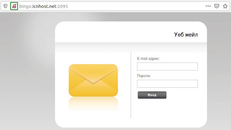 Формуляр за влизане в webmail, http, port 2095