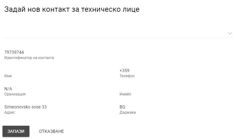 Редактиране и запазване информацията за контакт
