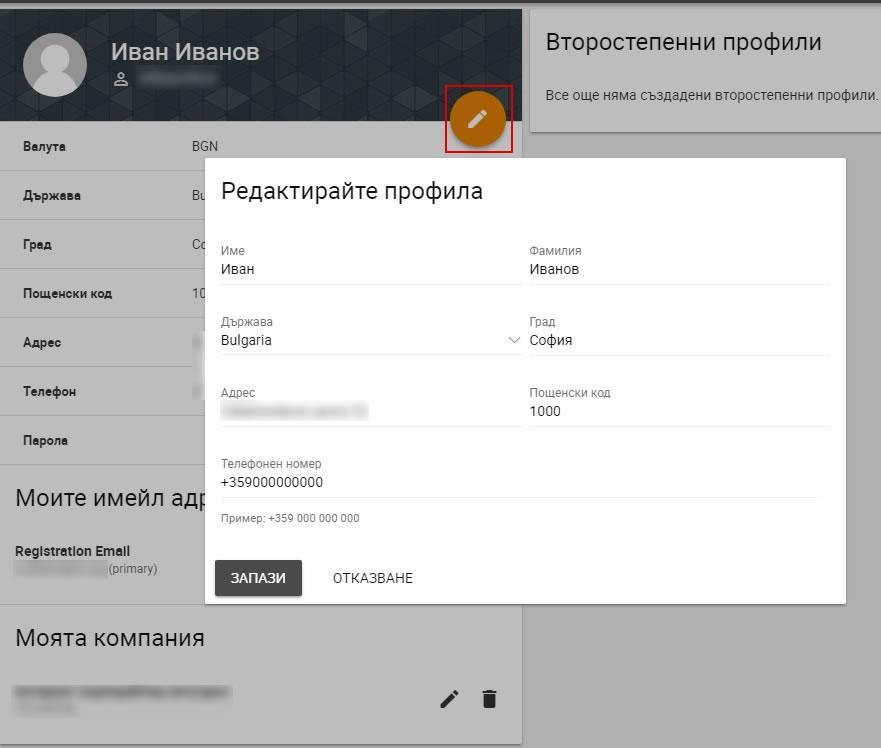 Прозорец за редактиране на контактна информация