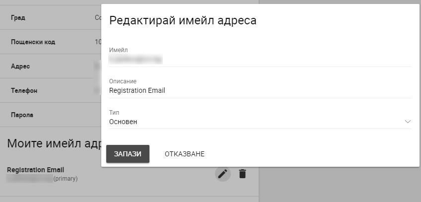 Интерфейс за редактиране на имейл адрес